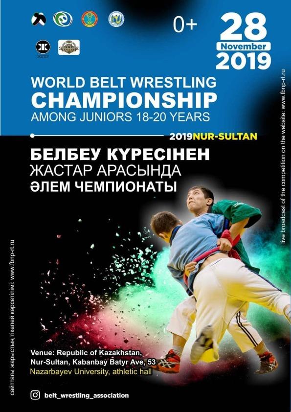 Чемпионат мира по борьбе среди юношей