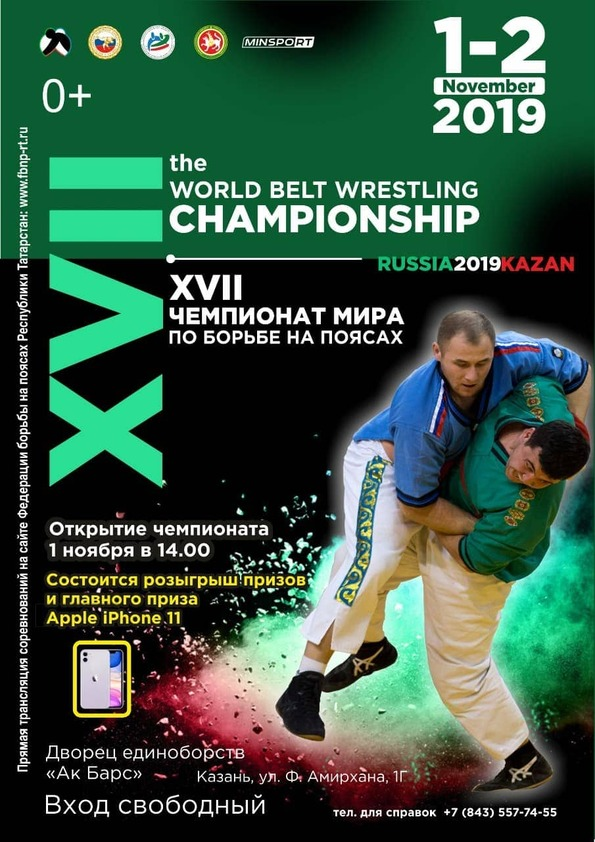 XVII Чемпионат мира по борьбе на поясах