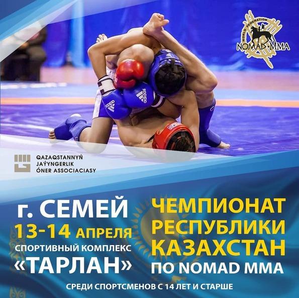 Чемпионат Республики Казахстан по Nomad MMA