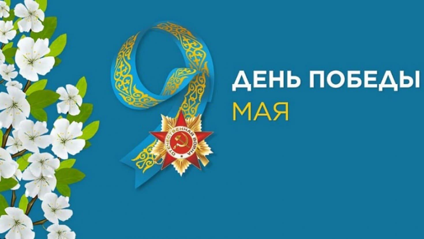Глава АБИК поздравил с Днем победы